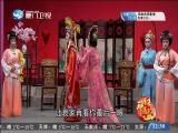 两国皇后 斗阵来看戏 2019.03.16 - 厦门卫视 00:50:24