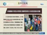 两岸新新闻 2019.03.16 - 厦门卫视 00:28:18