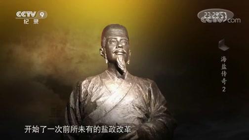 《海盐传奇》刘晏的盐政改革