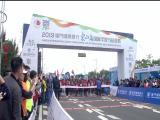 精彩回看:2019东山岛国际半程马拉松赛 01:36:55