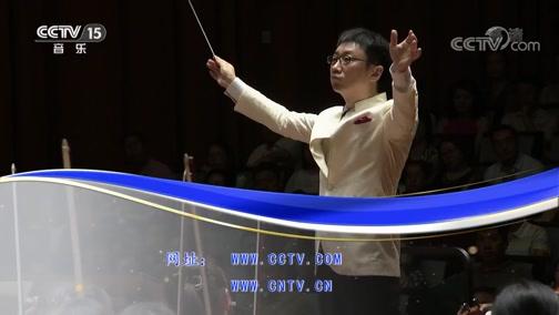 """《CCTV音乐厅》 20190317 """"漫步经典""""系列音乐会(54) 中国国家交响乐团音乐会(上)"""