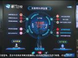 两岸新新闻 2019.03.17 - 厦门卫视 00:27:21
