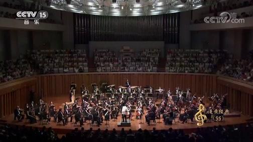 """《CCTV音乐厅》 20190318 """"漫步经典""""系列音乐会(55) 中国国家交响乐团音乐会(下)"""