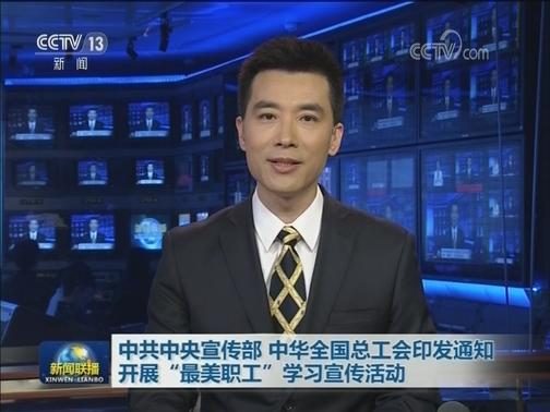"""[视频]中共中央宣传部 中华全国总工会印发通知 开展""""最美职工""""学习宣传活动"""