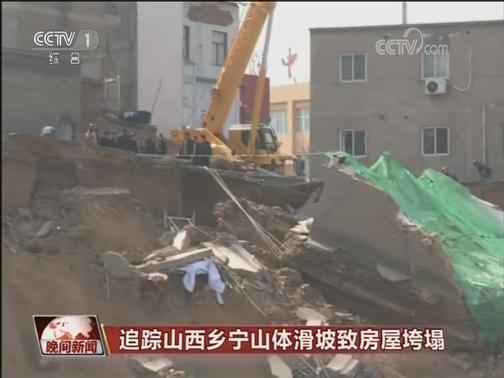[视频]追踪山西乡宁山体滑坡致房屋垮塌