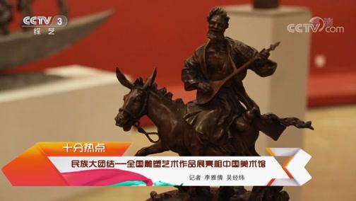 [文化十分]十分热点 民族大团结——全国雕塑艺术作品展亮相中国美术馆