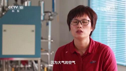 《走近科学》 20190318 科学发酵制色素