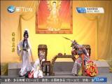 两国皇后(3) 斗阵来看戏 2019.03.18 - 厦门卫视 00:48:42