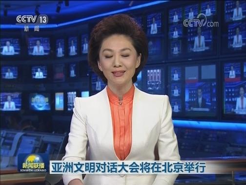 [视频]亚洲文明对话大会将在北京举行