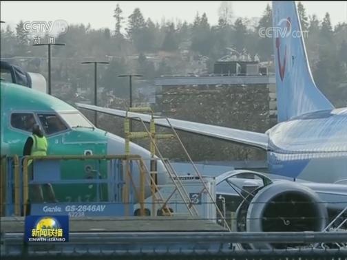 [视频]美调查737 MAX获批是否存过失