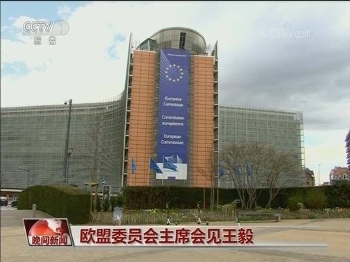 [视频]欧盟委员会主席会见王毅