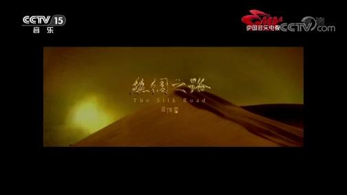 《中国音乐电视》 20190320