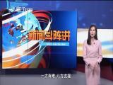 新闻斗阵讲 2019.3.20 - 厦门电视台 00:24:59