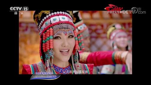 [中国音乐电视]歌曲《站在草原望北京》 演唱:乌兰图雅