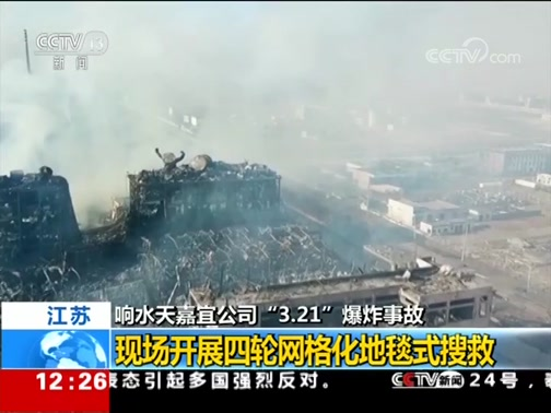 """[新闻30分]江苏响水天嘉宜公司""""3.21""""爆炸事故 死亡人数上升至64人"""