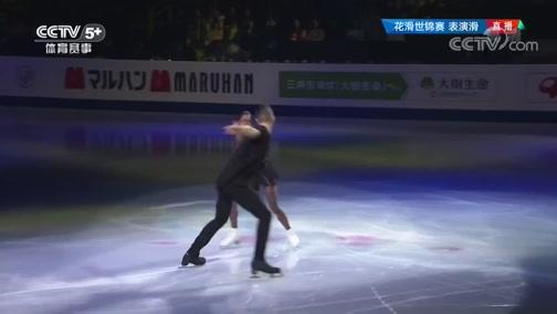 [花滑]世界花样滑冰锦标赛:表演滑