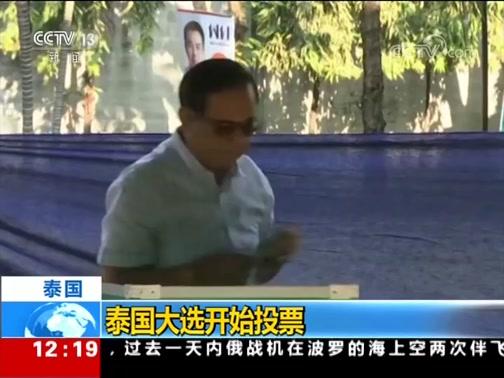 [新闻30分]泰国大选开始投票