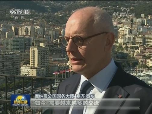 [视频]摩纳哥各界期待习主席访问