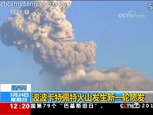 [新闻30分]墨西哥 波波卡特佩特火山发生新一轮喷发