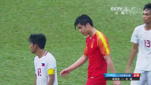 [国足]U23亚锦赛预选赛:菲律宾VS中国 完整赛事