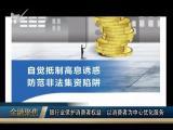 金融聚焦 2019.03.24 - 厦门电视台 00:06:50