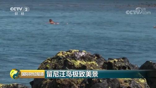 [国际财经报道]留尼汪岛极致美景