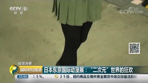 """[国际财经报道]投资花费 日本东京国际动漫展:""""二次元""""世界的狂欢"""