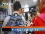 新闻斗阵讲 2019.03.28 - 厦门卫视 00:25:17