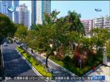 两岸新新闻 2019.03.28 - 厦门卫视 00:28:11