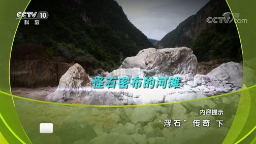 """""""浮石""""传奇(下) 00:24:09"""