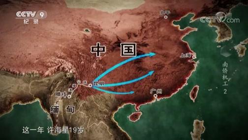 《南侨机工》初到云南的许海星