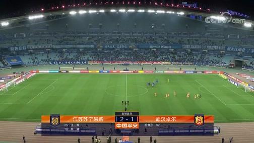 [中超]第3轮:江苏苏宁VS武汉卓尔 完整赛事