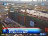 两岸新新闻 2019.03.31 - 厦门卫视 00:28:17