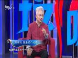 方锦龙:新声含尽古今情 玲听两岸 2019.03.30 - 厦门电视台 00:30:25