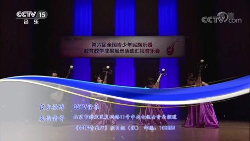 """《CCTV音乐厅》 20190331 """"漫步经典""""系列音乐会(66) 第六届全国青少年民族乐器教育教学成果汇报音乐会(下)"""