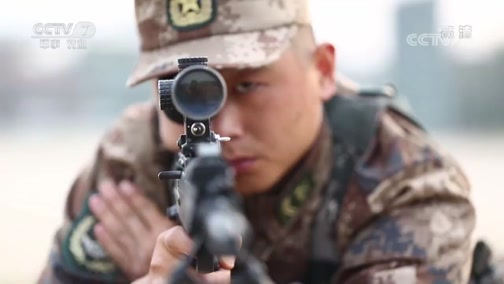 《军旅人生》 20190401 熊中涛:我的狙击目标