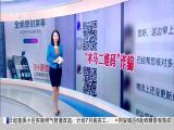 午间新闻广场 2019.4.1 - 厦门电视台 00:21:06