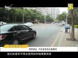 XM炫彩生活_(美食汽车版)2019.04.01 - 厦门电视台 00:12:53