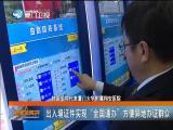 新闻斗阵讲 2019.04.02 - 厦门卫视 00:25:07