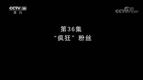 《动画梦工场》 20190403 19:00