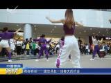 炫彩生活(房产财经版)2019.04.03 - 厦门电视台 00:11:52
