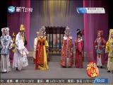 太子别传(2)斗阵来看戏 2019.04.06 - 厦门卫视 00:49:19