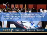 金融聚焦 2019.04.06 - 厦门电视台 00:11:58