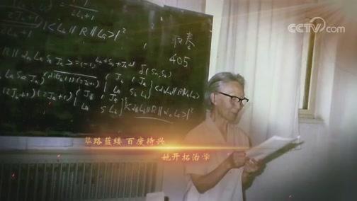 《国家记忆》 4月9日播出:郭永怀夫人李佩——一生坎坷赤子心