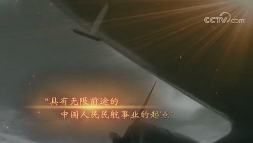 """《国家记忆》 4月11日播出:""""两航""""起义——惊险筹备"""