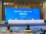 两岸新新闻 2019.04.09 - 厦门卫视 00:28:34