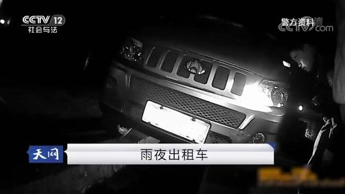 《天网》 20190411 雨夜出租车