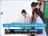 政府购买社工服务,该如何完善? TV透 2019.04.12 - 厦门电视台 00:24:56