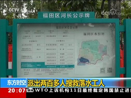 [东方时空]深圳暴雨引发洪水 已致7死4失踪·福田区 派出两百多人搜救落水工人
