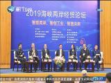 两岸新新闻 2019.04.12 - 厦门卫视 00:28:05